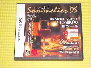 DS★ソムリエDS