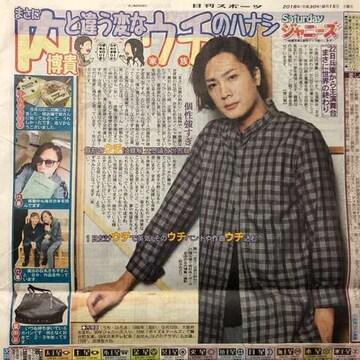 2018年9/15 日刊スポーツ サタジャニ★内博貴