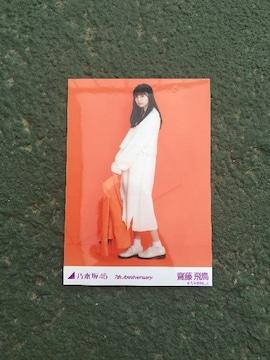 齋藤飛鳥 7thAnniversary