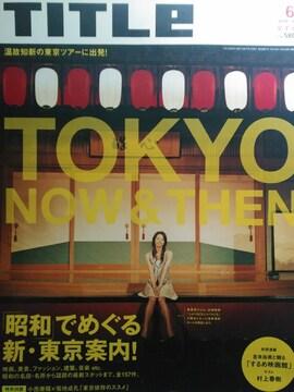 [本] タイトル(2007年6月号):(香里奈/半田健人/ダ・ヴィンチ)