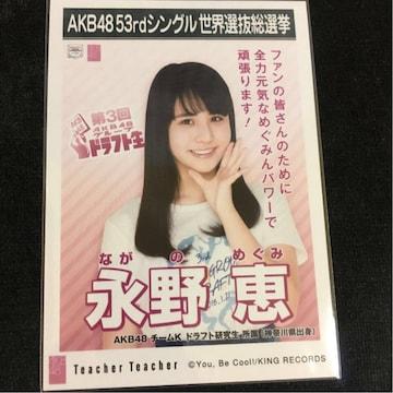 AKB48 永野恵 Teacher Teacher 生写真