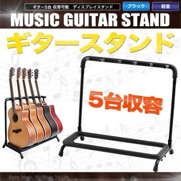 ★ギタースタンド  【Music-04】