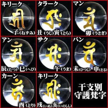 10mm/オニキス&梵字水晶数珠ブレスレット/キリーク戌亥