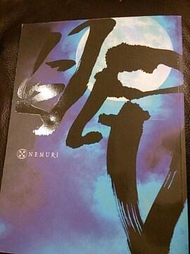 GACKT「眠狂四郎無頼控」パンフレット