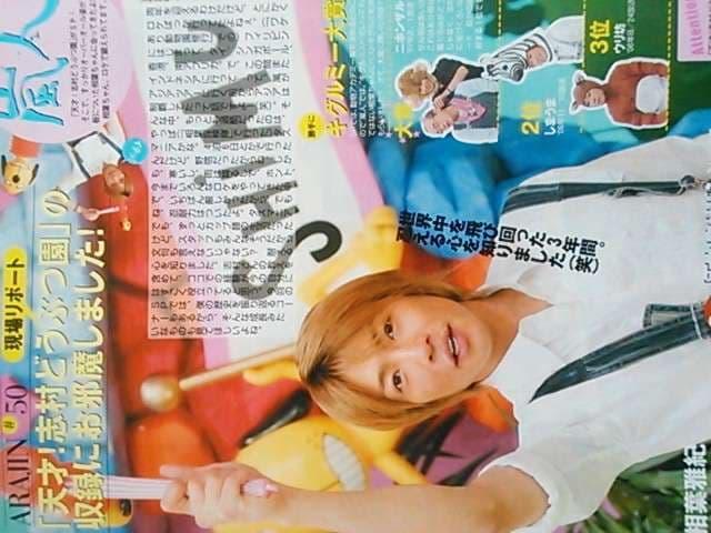相葉雅紀★2007年3/24〜3/30号★TVガイド  < タレントグッズの