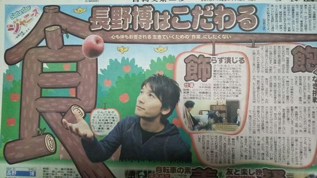 V6 長野博◇2010.11.6日刊スポーツ Saturdayジャニーズ  < タレントグッズの