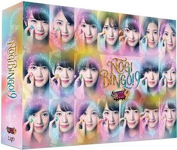 ■DVD『NOGIBINGO! 9 DVD-BOX (初回』白石麻衣