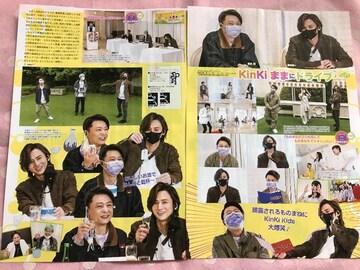 最終☆KinKi Kids☆本/雑誌