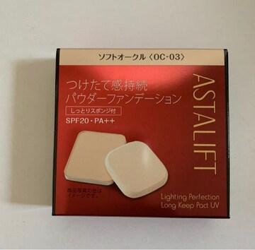 切手可 アスタリフト ソフトオークル OC-03 ファンデーション