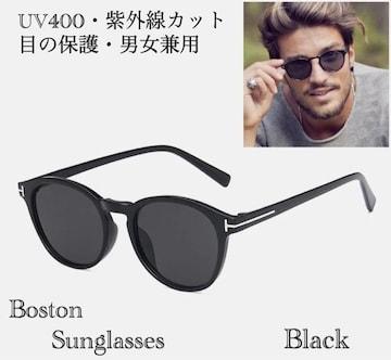サングラス ボストン  メガネ 伊達メガネ UV400 ブラック