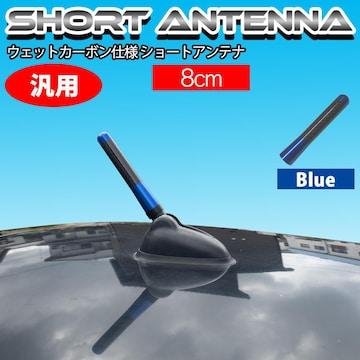 ラジオ用 ショートアンテナ 8cm ブルー