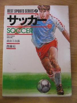 サッカー 成田十次郎 西東社