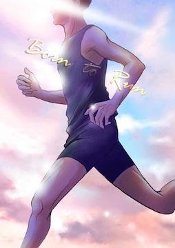 風が強く吹いている同人誌「Born to Run」藤原走×清瀬灰二