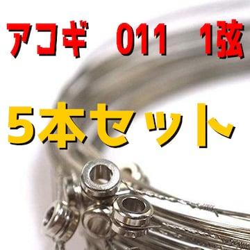 アコギ アコースティックギター 011 1弦 5本セット ばら売り
