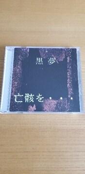 黒夢「亡骸を・・・」 清春 SADS