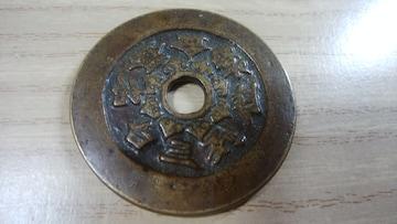 ウ:中国大型古銭 穴銭 絵銭 詳細不明(台三利位積金登名)
