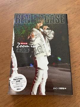 美品 ジャニーズ研究舎 King & Prince 永瀬廉 キンプリ