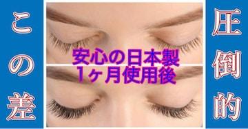 安心の日本製 まつ毛美容液アワードNo.1新品4ml