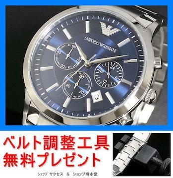 新品即買い■エンポリオアルマーニ腕時計AR2448★ベルト工具付