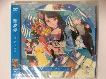 NMB48 難波愛 劇場盤 新品未開封 即決