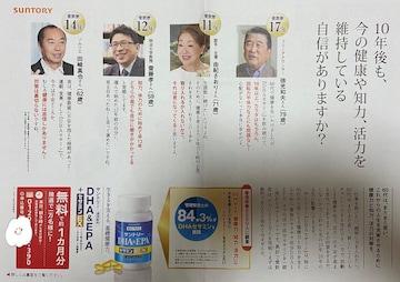 サントリーDHA&EPA セサミンEX 定価5500円→無料→申込用紙1枚