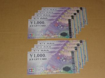 JCBギフトカード1000円券 9枚 切手・印紙 支払可