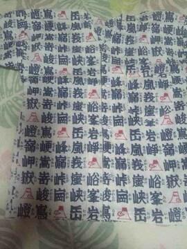 ☆新柄白×山へん漢字&赤富士和柄ダボシャツ110