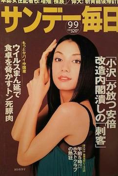 国分佐智子【サンデー毎日】2007年9月9日号