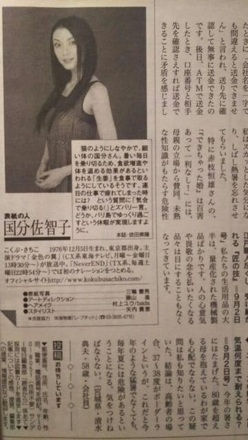 国分佐智子【サンデー毎日】2007年9月9日号 < タレントグッズの