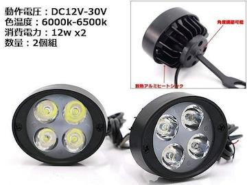 バイク用LEDフォグ アシストランプ スイッチ付/ミラーブラケット