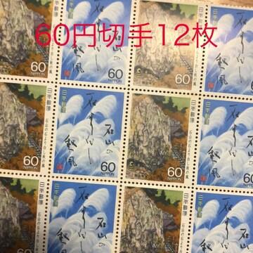 162送料無料記念切手720円分(60円切手)奥の細道シリーズ