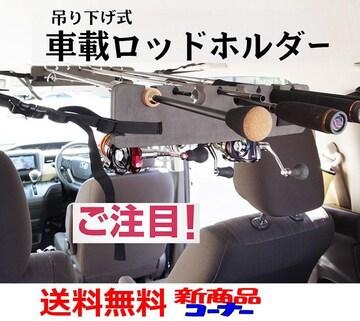 M)釣り用品 竿 4本車に収納・車載用 ロッドホルダー