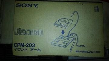 SONY ディスクマン マウントアーム 未使用品 レア