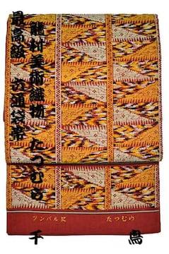 【最高級】新品同様 【龍村美術織物】 六通袋帯 T1368