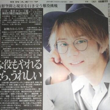 Kis-My-Ft2 北山宏光◇日刊スポーツ2019.10.5 Saturdayジャニーズ