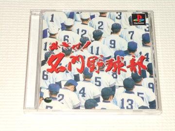 PS★めざせ!名門野球部