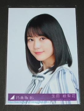 乃木坂46 シンクロニシティ 生写真1枚 生田絵梨花