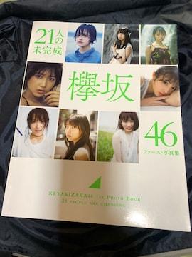 欅坂46 写真集 未完成の21人