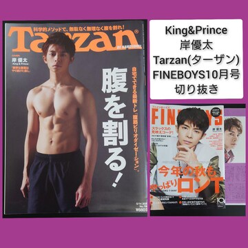 Tarzan FINEBOYS 10月号岸優太さん表紙