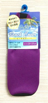 """【新品】ビーチカバー/ウォーターソックス""""紫""""(25cm〜27cm)"""