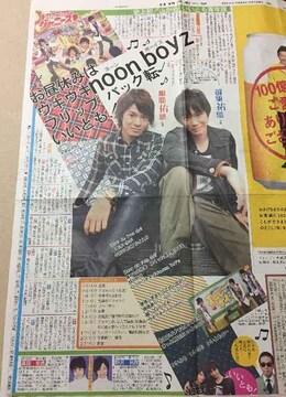 2011年10/29 日刊スポーツ サタジャニ 真田佑馬 野澤祐樹
