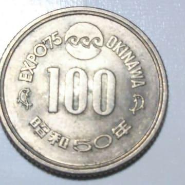 【記念硬貨】EXPO75☆沖縄☆昭和50年☆100円硬貨