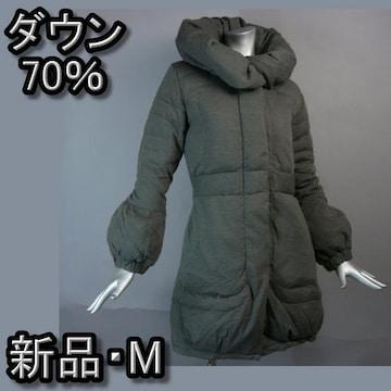 【新品★M】ダウン70%使用★ふんわり&すっきりコート