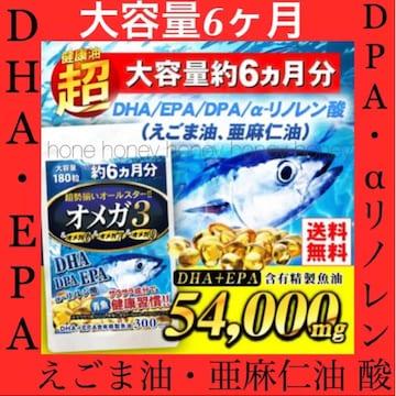 送料無料●大容量6ヶ月★オメガ3★DHC+EPA+DPA+αリノレン酸
