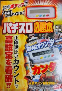 パチスロ必勝本カンタくん 最強小役カウンター新品未開封