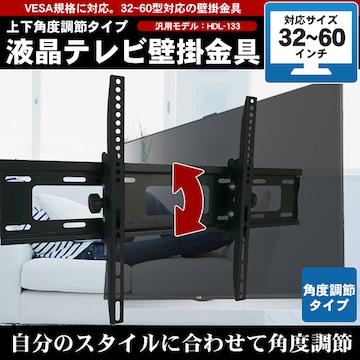 ★テレビ壁掛金具 32〜60インチ VESA規格  【133】