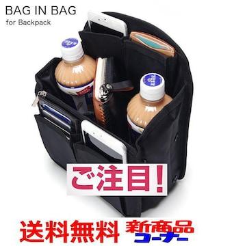 M)大容量のバッグインバッグ・リュックインバッグ