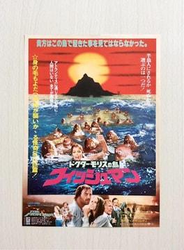 映画チラシ『ドクター・モリスの島 フィッシュマン』!
