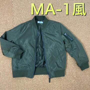 130サイズ MA-1風アウタージャンパー カーキー