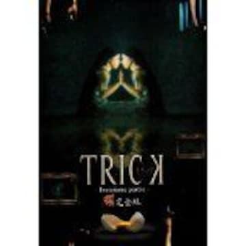 ■DVD『トリック トロワジェムパルティー BOX』』仲間由紀恵